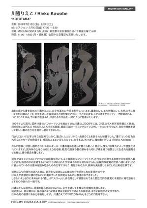 kawabe_releases_s.jpg