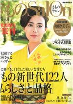 kimono salon 0.jpg