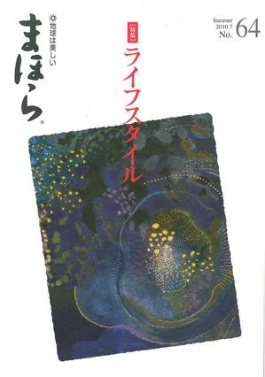 mahora 2010.7hyoushi.jpg