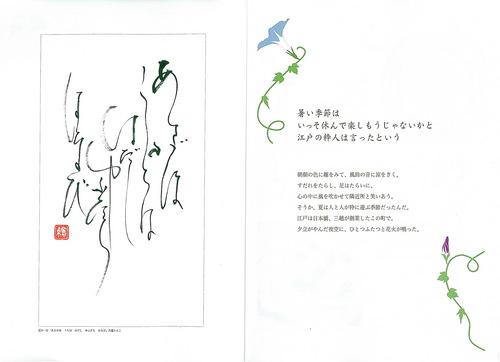 mitsukoshi2.jpg