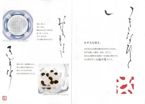 mitsukoshi3.jpg