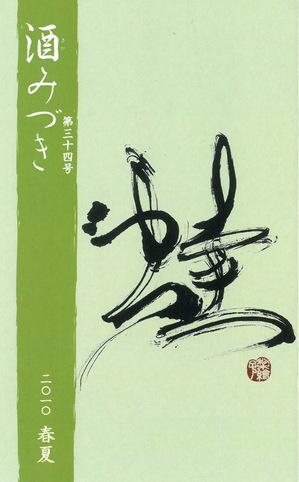 sakamizuki 2010 s:s.jpg